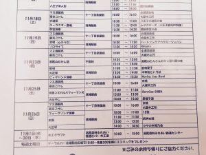 高尾山 紅葉イベント